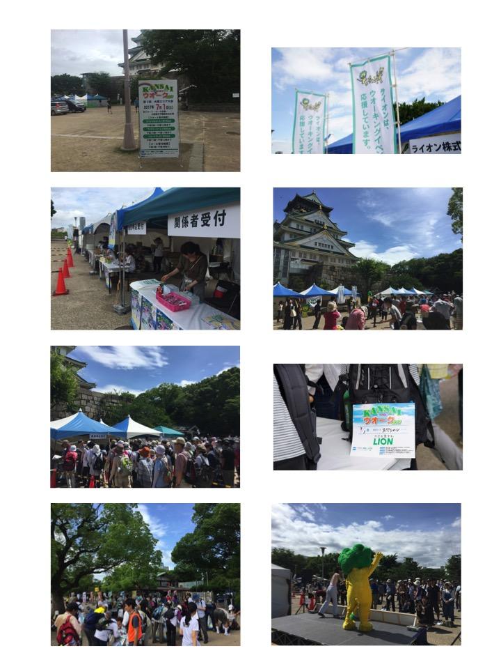 2017第1回大阪大会の様子